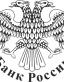 Выступление на расширенной Коллегии Росстата 07 февраля 2017 г. директора Департамента статистики Банка России Екатерины Вячеславовны Прокуниной.